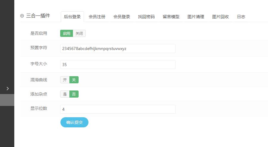 eyoucms多余图片清理、验证码管理、系统日志三合一插件(图2)